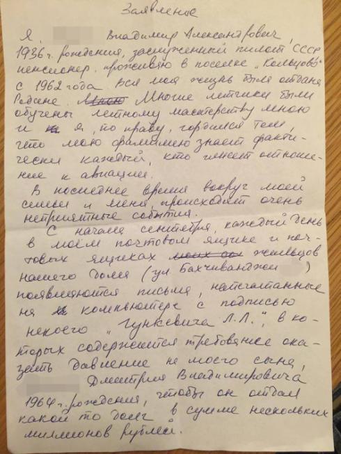 В Екатеринбурге «черные коллекторы» атаковали ветерана авиации