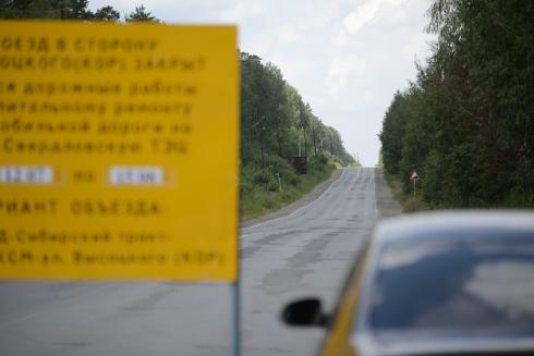 Короли госконтрактов. Кто и где строит дороги в Свердловской области