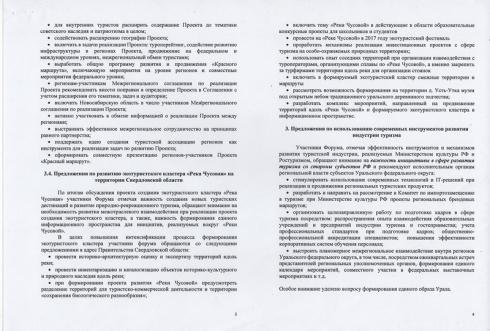Итоги, проблемы и перспективы. Что обсуждал Совет по развитию туризма в Свердловской области?
