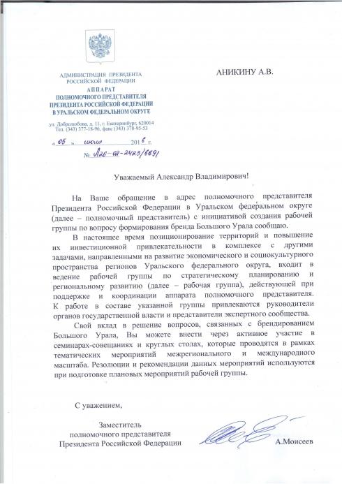 Образ Урала... Полпредство думает о его разработке!