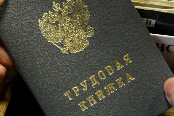 Безработица в РФ вконце лета сократилась до5,2%