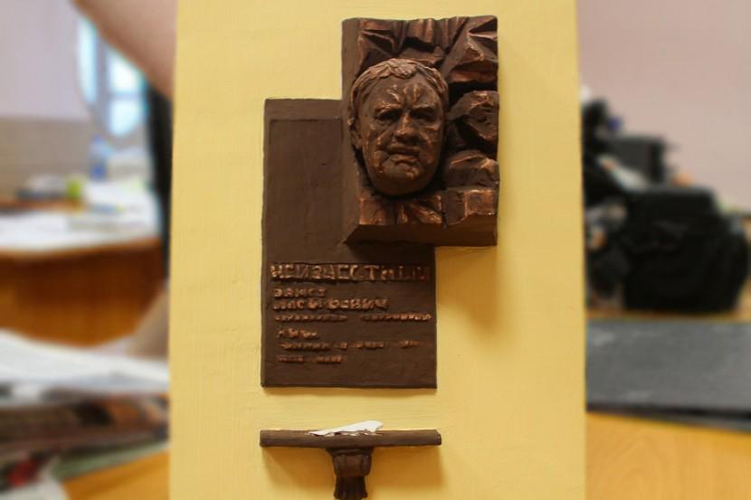 ВЕкатеринбурге установят мемориальную доску вчесть Эрнста Неизвестного