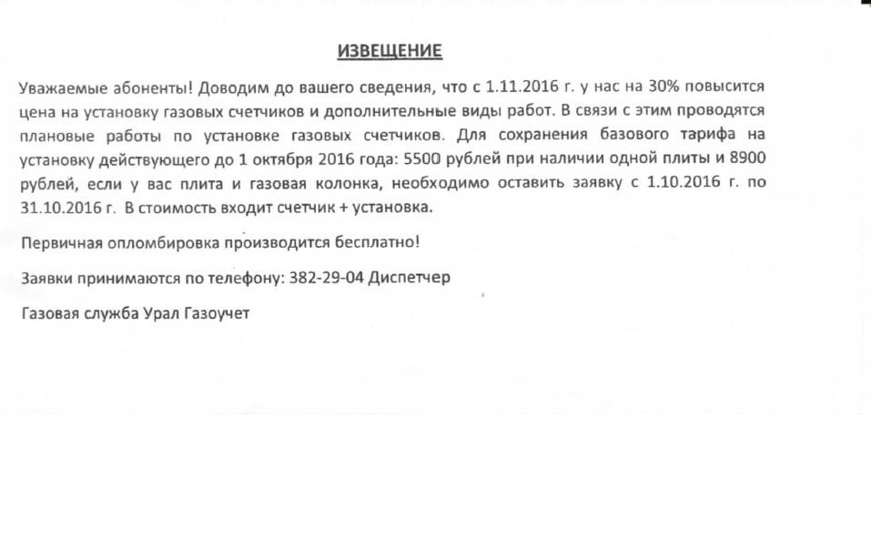 Газовики предупредили омошенниках, устанавливающих счетчики наСтаврополье