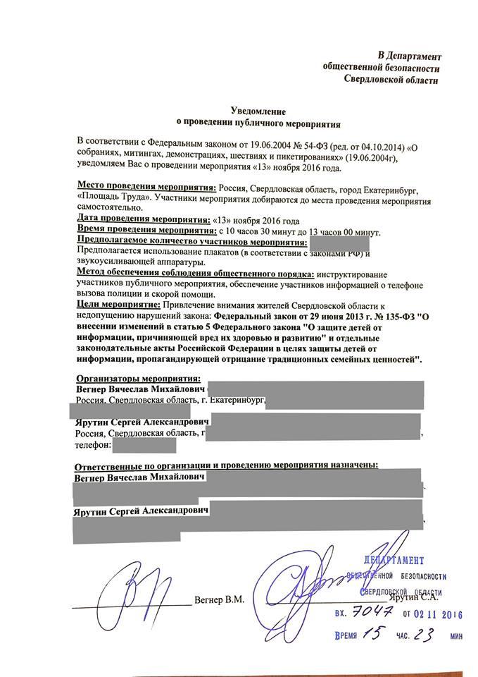 Ярутин и Вегнер проведут в Екатеринбурге «Митинг натуралов»