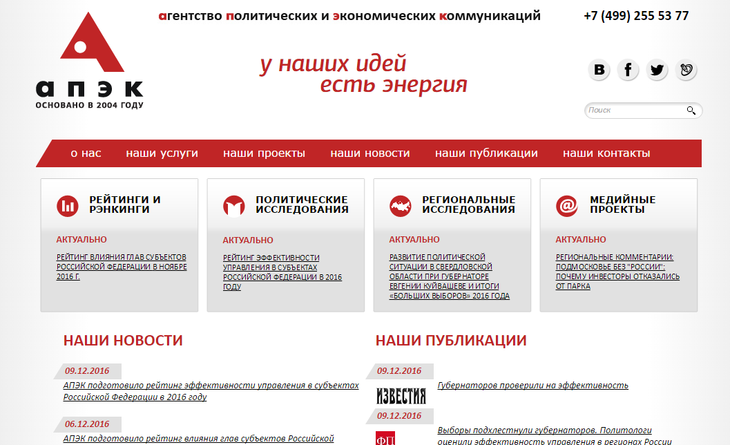 Столичная область вошла вТоп-10 рейтинга эффективности управления регионов РФ