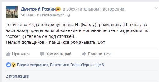 Суд несмог выбрать меру пресечения партнеру барда Новикова