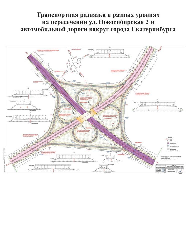 Напересечении ЕКАДа и2-ой Новосибирской начали строить развязку (ПЛАН)