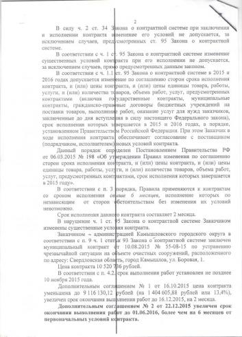 Прокуратура отправила в суд и.о. главы Камышлова (ДОКУМЕНТЫ)