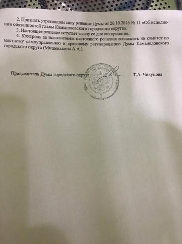 В Камышлове в борьбу за пост градоначальника включились силовики. Местному спикеру угрожают дисквалификацией (ДОКУМЕНТЫ)