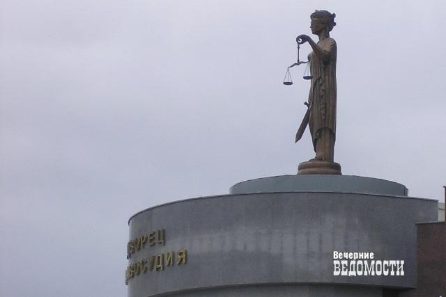 ВЕкатеринбурге вынесен вердикт заподделку исполнительного листа ипокушение намошенничество