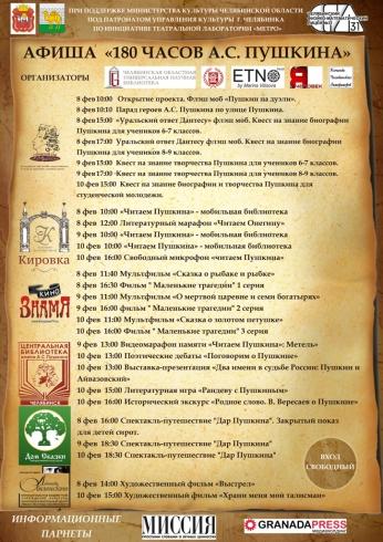Челябинск ждет 180 незабываемых часов с Пушкиным