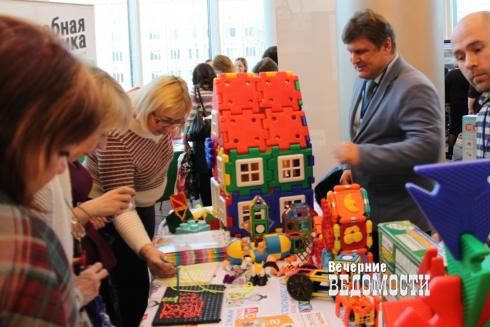 В Екатеринбурге прошел форум педагогов (ФОТО)