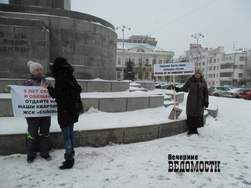 Участники ЖСК «Бухта Квинс» и «Соловьи» в Екатеринбурге вышли на митинг