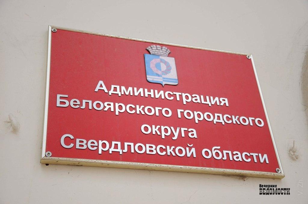 Администрация Белоярки перед выборами попыталась ухватиться за власть