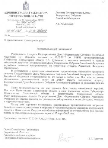 Свердловских депутатов ограничат в пользовании служебным транспортом
