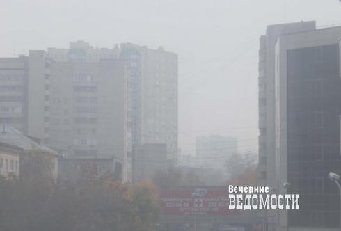 В Екатеринбурге объявлена первая степень опасности из-за вредных примесей в воздухе