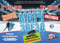 Благотворительный хоккейный матч Всех звезд
