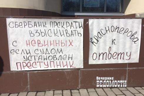 На Урале придумана новая схема безнаказанного обмана пайщиков