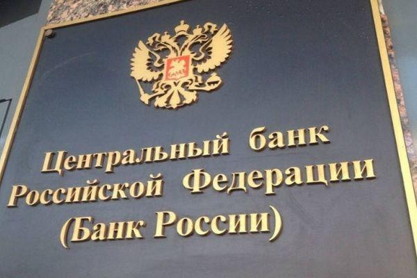 Специалисты ЦБ пояснили риски занижения курса рубля