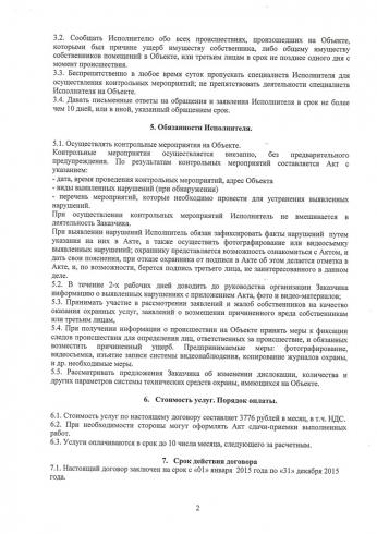 Екатеринбургских коммунальщиков заподозрили в самоуправстве (ДОКУМЕНТ)