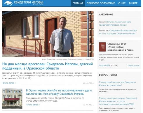 Российский сайт признанной экстремистской организации «Свидетели Иеговы»* всё ещё доступен