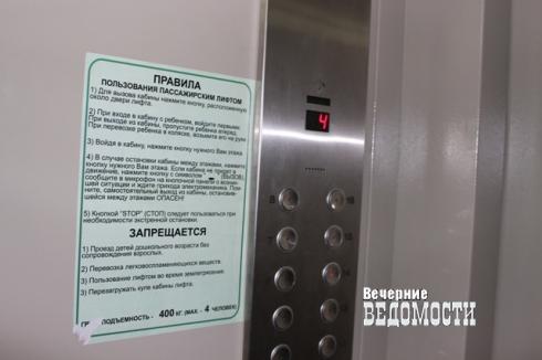 Натерритории Свердловской области завершилась программа позамене тысячи лифтов