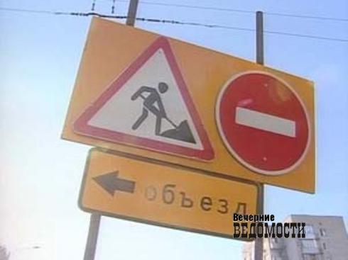 Главный проспект столицы Урала перекроют до середины октября