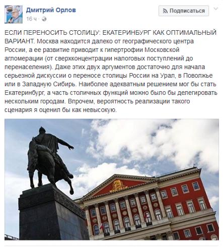 Столицу России предложили перенести в Екатеринбург
