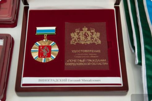 Евгений Куйвашев в День Государственного флага России вручил награды выдающимся уральцам