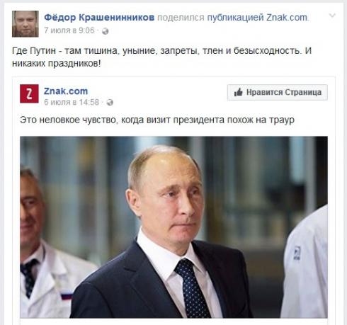 Как уральские олигархи «кормят» Навального