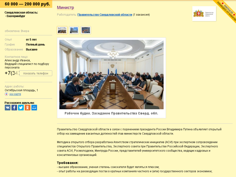 Зарплата до200 000 руб. ВЕкатеринбурге ищут министра насайте вакансий