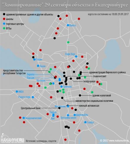 В Екатеринбурге «заминировали» более 80 объектов