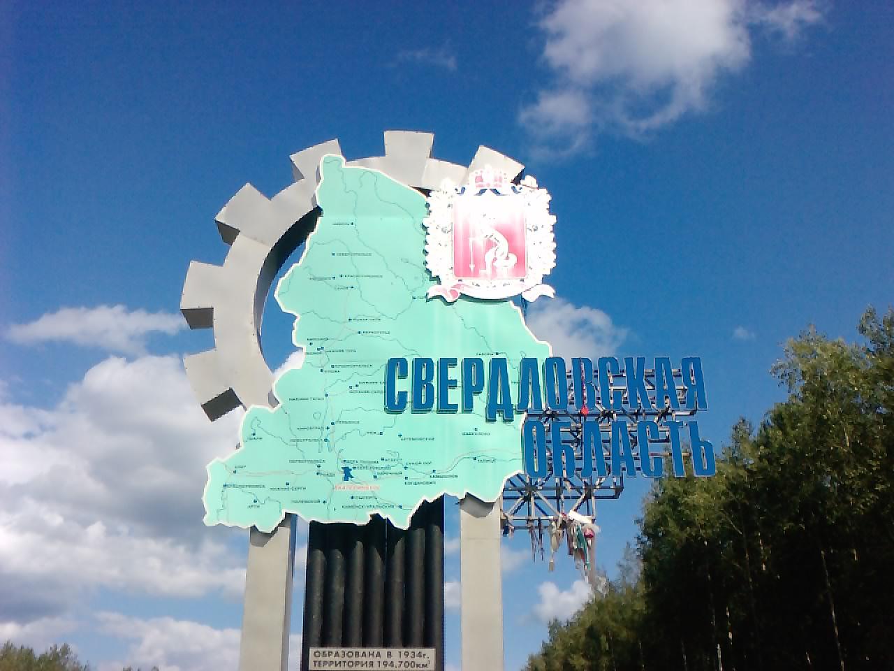 Индекс индустриального производства вСвердловской области вырос на4,2%