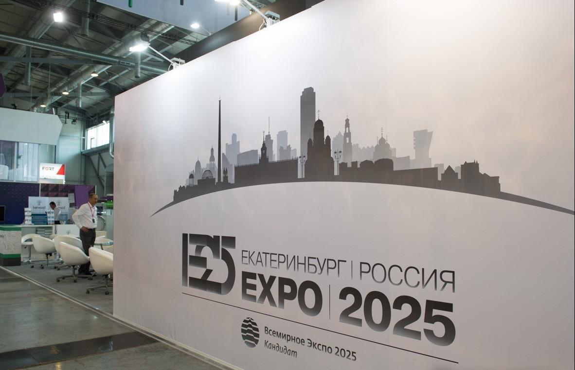 ТоргпредРФ воФранции оценил шансы Екатеринбурга наЭКСПО