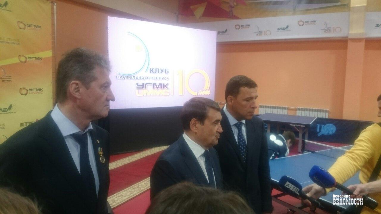 Открытие зала настольного тенниса УГМК соберет Куйвашева, Козицына иЛевитина