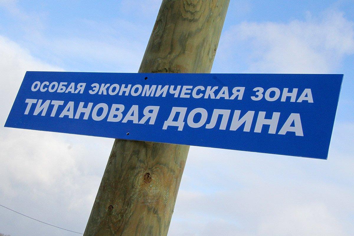 Резиденты «Титановой долины» войдут всвободную таможенную зону