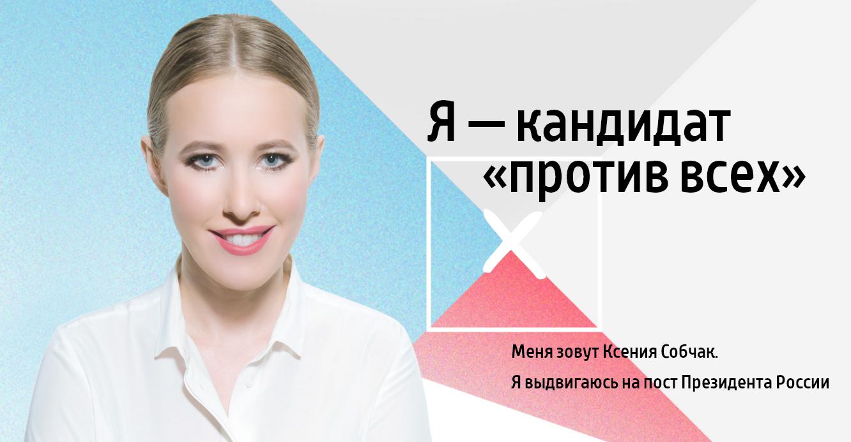 Ксения Собчак встретится с екатеринбуржцами
