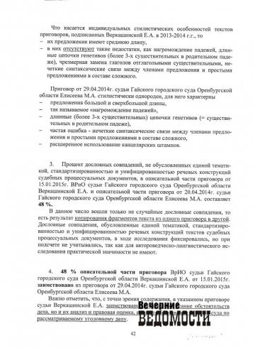 На Южном Урале бывший градоначальник пытается добиться справедливости