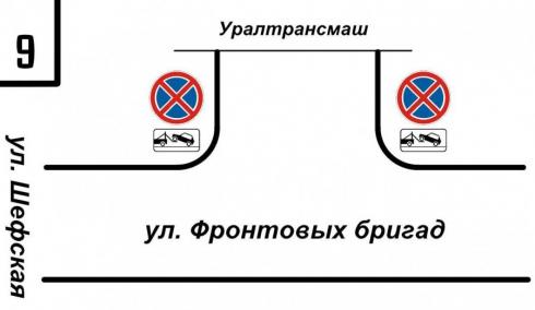 Автомобилистам запретят останавливаться у ворот Уралтрансмаша