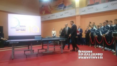ВЕкатеринбурге появился новый зал настольного тенниса