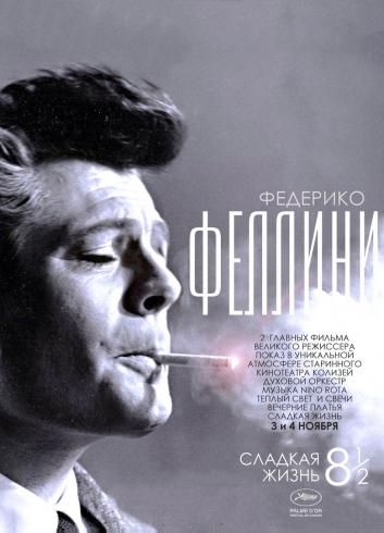 Оркестр и изысканная публика: в Екатеринбурге открывается старейший в городе кинотеатр
