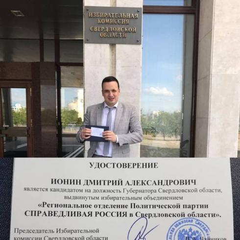 Дмитрий Ионин: «Я остаюсь екатеринбуржцем»