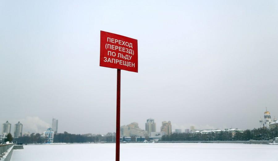 Вокруг водоёмов Екатеринбурга появилось 80 знаков, запрещающих выход налёд
