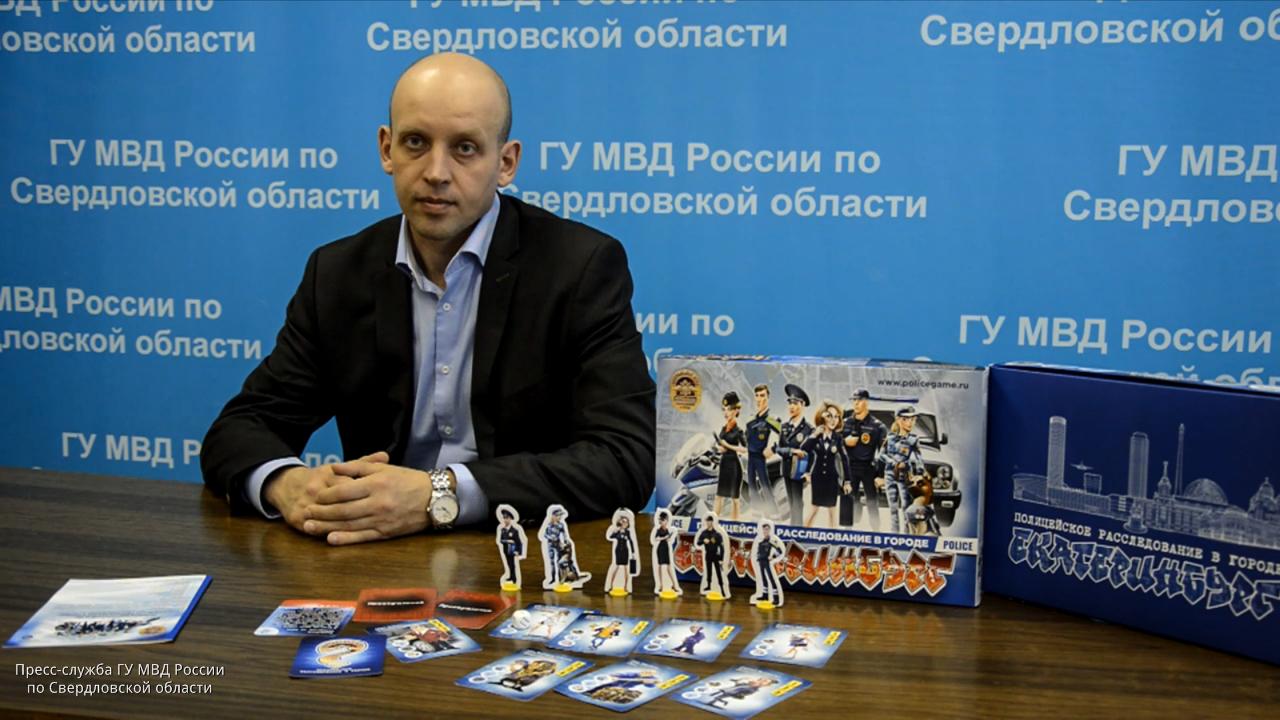 Вышла детективная настольная игра от ГУ МВД России по Свердловской области