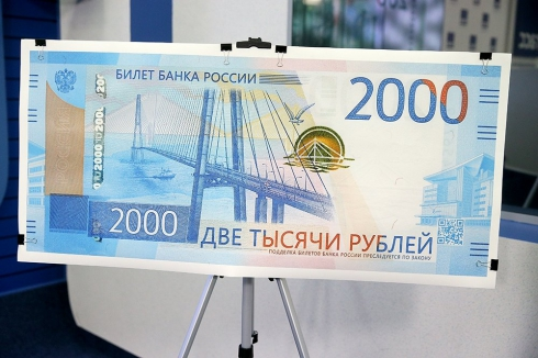 В Екатеринбург поступили новые купюры номиналом 200 и 2000 рублей