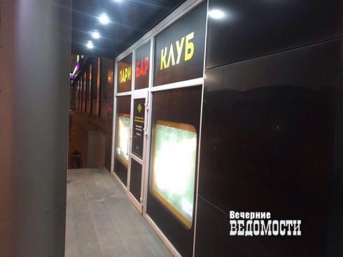 В центре Екатеринбурга полиция пресекла деятельность букмекерской конторы
