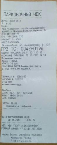 Платные парковки в Екатеринбурге: почему автомобилисты не спешат раскошеливаться за место для автомобиля