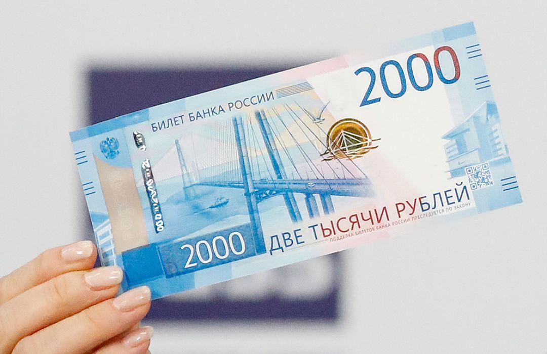 ВКрасноярск привезли двухтысячные банкноты