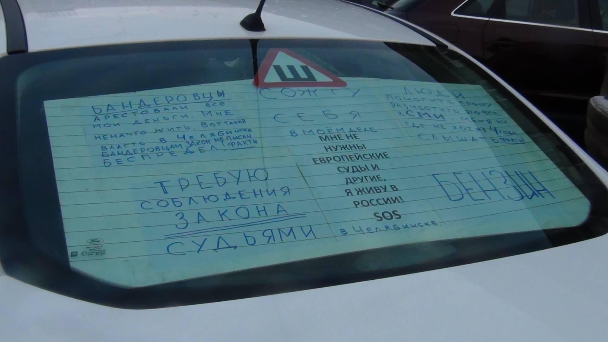 Гражданин Челябинска хотел сжечь себя около городской думы