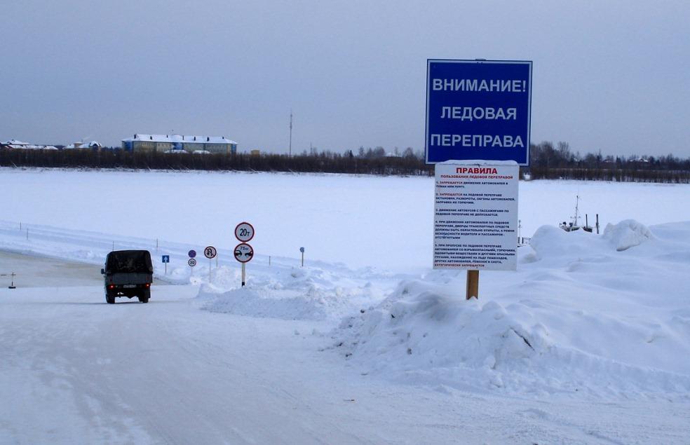 Насевере Свердловской области открыты первые ледовые переправы